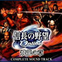 Nobunaga's Ambition Online ~Chapter of Hiryu~ Complete Sound Track. �������� �������. Click to zoom.