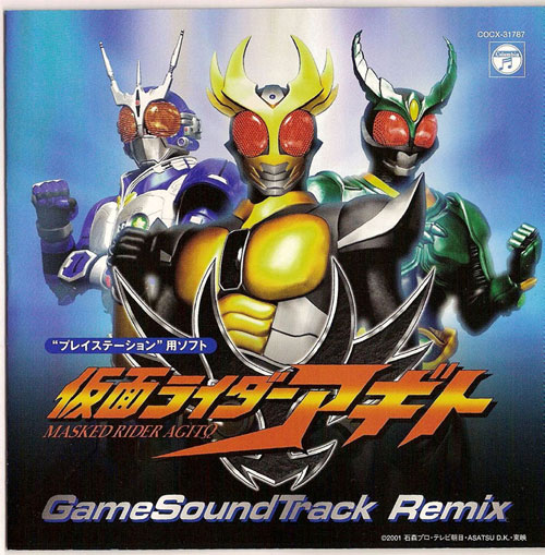 Iam Rider Song Dwenlod: MASKED RIDER AGITO GameSoundTrack Remix. Soundtrack From