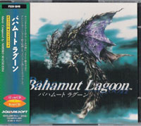 Bahamut Lagoon Original Soundtrack. �������� �������. Click to zoom.